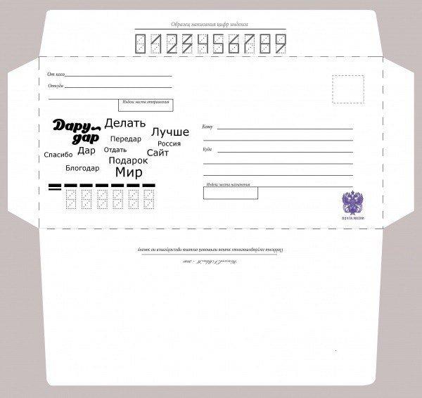 Как сделать почтовой конверт