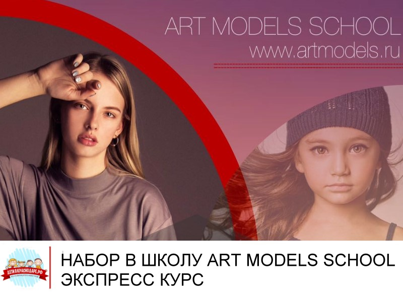 НАБОР В ШКОЛУ ART MODELS SCHOOL ЭКСПРЕСС КУРС