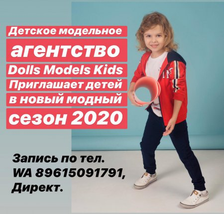 АГЕНТСТВО DOLLS MODELS KIDS ИЩЕТ ТАЛАНТЫ!